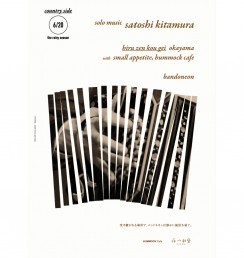 poster_hiruzen_01